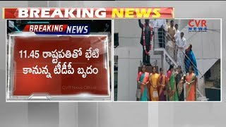 TDP Leaders to meet President Ram Nath Kovind Today | CVR News - CVRNEWSOFFICIAL