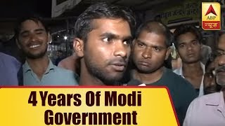 4 years of Modi government: Know the public opinion of Mumbai, Dausa, Vadodara and Bangalo - ABPNEWSTV