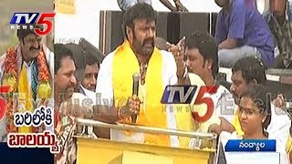 Balakrishna Speech At Nandyal By-Election Campaign | TV5 News - TV5NEWSCHANNEL