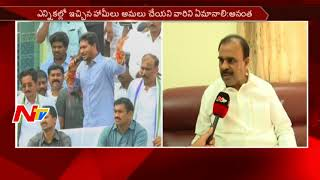 EX MP Anantha Venkatarami Reddy Face to Face || #NandyalByElection || NTV - NTVTELUGUHD