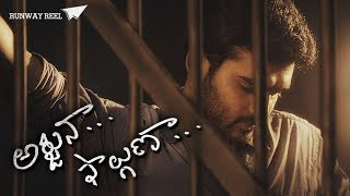 Arjuna Phalguna    Telugu Independent Film 2017    Written and Directed by Girish Veluru - YOUTUBE