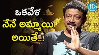 Women Don't Know What The Men Wants - Ram Gopal Varma | Ramuism 2nd Dose - IDREAMMOVIES