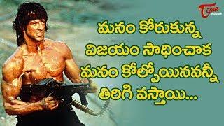 మనం కోరుకున్న విజయం సాధించాక మనం కోల్పోయినవన్నీ తిరిగివస్తాయి.. | TeluguOne - TELUGUONE