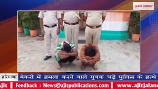 video : बेकरी में हमला करने वाले युवक चढ़े पुलिस के हत्थे