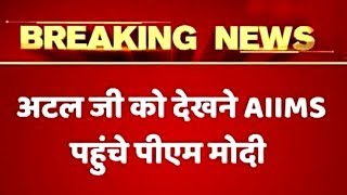 PM Modi reaches AIIMS to meet Former Prime Minister Atal Bihari Vajpayee - ABPNEWSTV