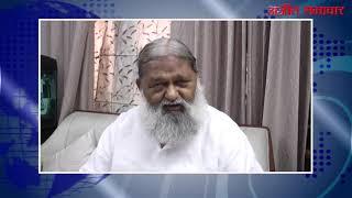 video : अभय चौटाला अपने पुराने रूप में लौट रहे है - अनिल विज