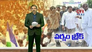 YS Jagan Gives Break To Praja Sankalpa Yatra Due to Rains | CVR News - CVRNEWSOFFICIAL