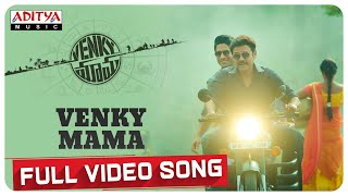 Venky Mama Full Video Song || Venkatesh Daggubati || Naga Chaitanya || Thaman S || Bobby - ADITYAMUSIC