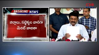 AP Minister Ganta Srinivasa Rao Announced AP DSC Merit List 2019 | AP DSC Results l CVR NEWS - CVRNEWSOFFICIAL