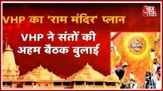 राम मंदिर पर VHP की अहम बैठक - AAJTAKTV