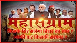 Chunav Reporter 2019;  किसके सिर सजेगा बिहार का ताज ? अबकी बार किसकी सरकार ? Bihar Public Reaction - ITVNEWSINDIA