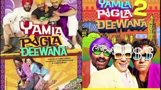 Yamla Pagla Deewana: Phir se | Sunny Deol | Bobby Deol | Dharmendra | Salman Khan - ITVNEWSINDIA