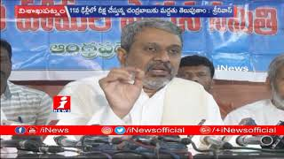 Chalasani Srinivasa Rao Comments On Modi  Press Meet  Vishaka | iNews - INEWS
