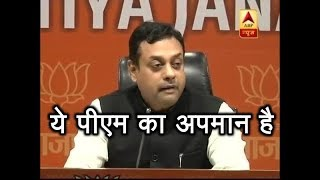 Revoking suspension of Mani Shankar Aiyyar is disrespecting PM Modi: BJP - ABPNEWSTV