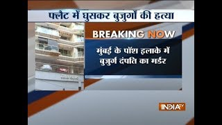Mumbai: Double murder of elderly couple in Khar, police investigation underway - INDIATV