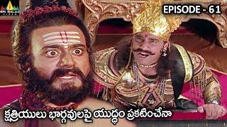 క్షత్రియులు భార్గవులపై యుద్ధం ప్రకటించేనా ? Vishnu Puranam Episode 61 | Sri Balaji Video - SRIBALAJIMOVIES