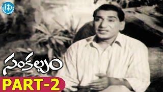 Sankalpam Movie Part 2 || NTR || Ramana Reddy || Vijayalaxmi || CV Ranganath Das - IDREAMMOVIES