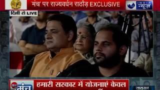 राज्यवर्धन सिंह राठौड़ ने कहा राहुल गाँधी मोदी जी के बराबर आने की कोशिश करते है - ITVNEWSINDIA