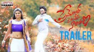 Prementha Panichese Narayana Trailer  | Jonnalagadda Srinivasa Rao - ADITYAMUSIC
