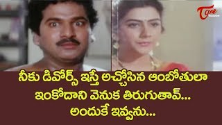 Rajendra Prasad Comedy Scenes From Allarodu Movie | TeluguOne - TELUGUONE