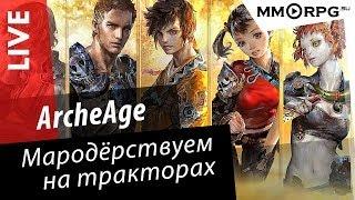 ArcheAge старт ЗБТ! Быков и Онти мародёрствуют на тракторах! via MMORPG.su