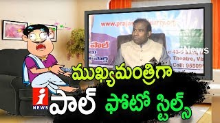 Dada Hilarious Conversation With Ka Paul over His Comments on Modi AP Tour | Pin Counter | iNews - INEWS