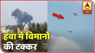 Visuals of 2 IAF Suryakiran planes colliding during rehearsal - ABPNEWSTV