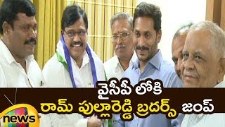 Allagadda TDP Leader Irigela Ram Pulla Reddy Brothers Resigns To TDP And Joined YSRCP | AP Elections - MANGONEWS