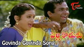 Pelli Koduku Movie Songs   Govinda Govinda Song   Naresh, Divyavani - TELUGUONE