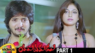 Yuvakudu Telugu Full Movie | Prajwal Devraj | Haripriya | Sanjana | Radhika | Part 1 | Mango Videos - MANGOVIDEOS