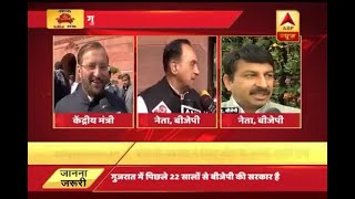 Gujarat Assembly Elections: Both Congress and BJP claiming their win before the final resu - ABPNEWSTV