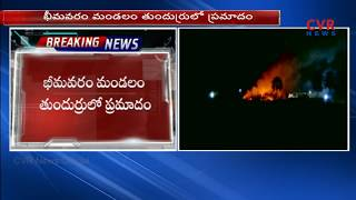 Blaze Mishap in Mega Aqua Food Factory | Bhimavaram | West Godavari | CVR News - CVRNEWSOFFICIAL