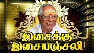 Illsaiku Isaianjali : Musical Legend M S Vishwanathan – Special Concert   Independence Day Special   Kalaignar TV Show