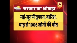 1006 people died due to downpour in May-June 2018: Govt report - ABPNEWSTV