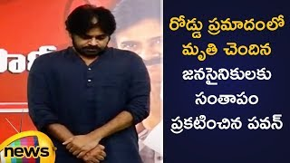 Pawan Kalyan Condolences to the Families of Deceased FANS | Janasena Party Kavathu in Ananthapur - MANGONEWS