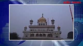 video : क्षमा याचना के लिए अकाली दल द्वारा रखे श्री अखंड साहिब का पड़ा भोग
