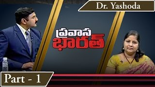 Importance of Ayurveda | Ayurveda Specialist Dr.Yashoda with Pravasa Bharat | Part 1 : TV5 News - TV5NEWSCHANNEL