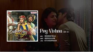 Rey Vishnu (Version-01) || Rangula Raatnam Songs || Raj Tarun, Chitra Shukla || Shreeranjani - ADITYAMUSIC
