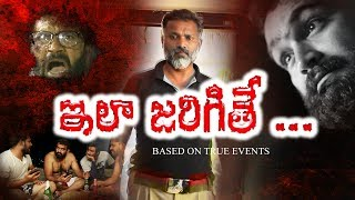 Ila Jarigithe Telegu Latest Short Film 2018   Dayanand Reddy   Y Rajkumar   TVNXT Hotshot - MUSTHMASALA