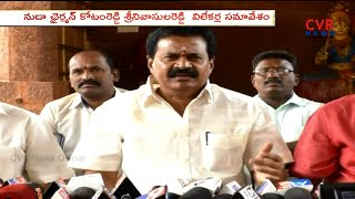 NUDA Chairman Kotamreddy Srinivasulu Reddy Press Meet Over Irukala Parameshwari Temple | CVR News - CVRNEWSOFFICIAL