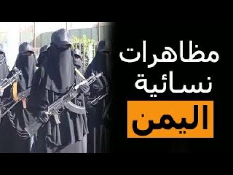 مظاهرات نسائية في صنعاء ضد عمليات التحالف العربي العسكرية في اليمن - روايات تيوب -YouTube DownLoader