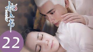 ENG SUB [Eternal Love of Dream] EP22——Starring: Dilraba Dilmurat, Gao Wei Guang