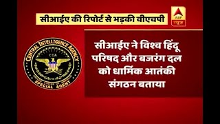 """VHP gives reply to CIA's """"militant organisation"""" comment - ABPNEWSTV"""