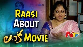 Actress Raasi about Lanka Movie || NTV - NTVTELUGUHD