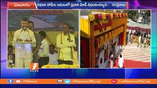 CM Chandrababu Attack On Modi Over Division Promises at Eluru Public Meeting | West Godavari | iNews - INEWS