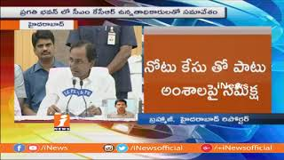 CM KCR Review Meeting With ACB And Police Officials Over Vote For Note Case | iNews - INEWS