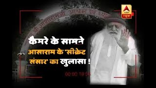 Sansani: ABP News REVEALS SECRETS of Asaram's ashram world - ABPNEWSTV