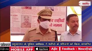 video : यमुनानगर के पुलिस अधीक्षक ने शहीदों के परिजनों को किया सम्मानित