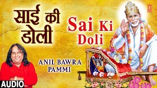 Sai Ki Doli I Sai Bhajan I ANIL BAWRA, PAMMI I Full Audio Song I T-Series Bhakti Sagar - TSERIESBHAKTI