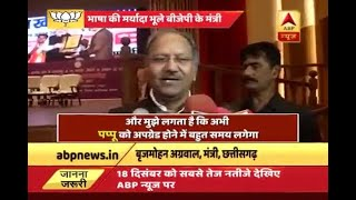 BJP minister Brijmohan Agrawal addresses Rahul Gandhi as Pappu, spurs controversy - ABPNEWSTV